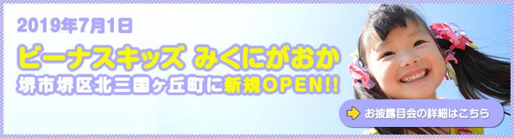 ビーナスキッズみくにがおかが2019年7月1日に堺市坂区三国が丘町にオープンします